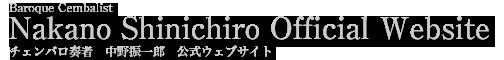 チェンバロ・ハープシコード奏者 中野振一郎 公式サイト