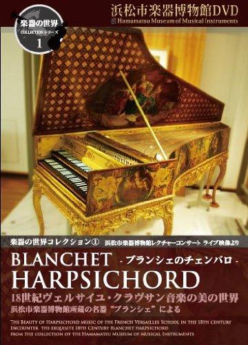 楽器の世界コレクション1 - ブランシェのチェンバロ - 18世紀ヴェルサイユ・クラヴサン音楽の美の世界