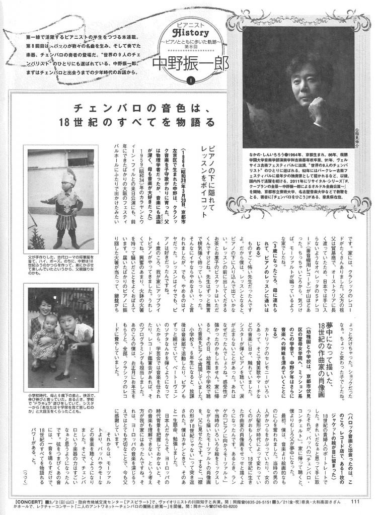 中野振一郎 月刊ピアノ14年3月