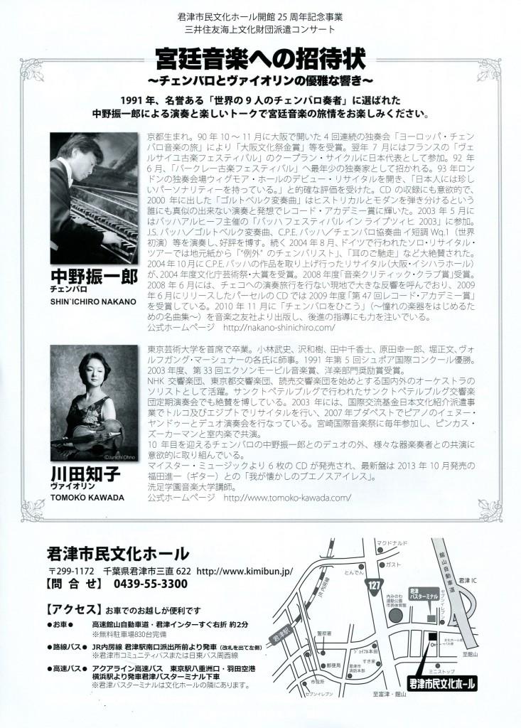 中野振一郎様:君津公演チラシ裏