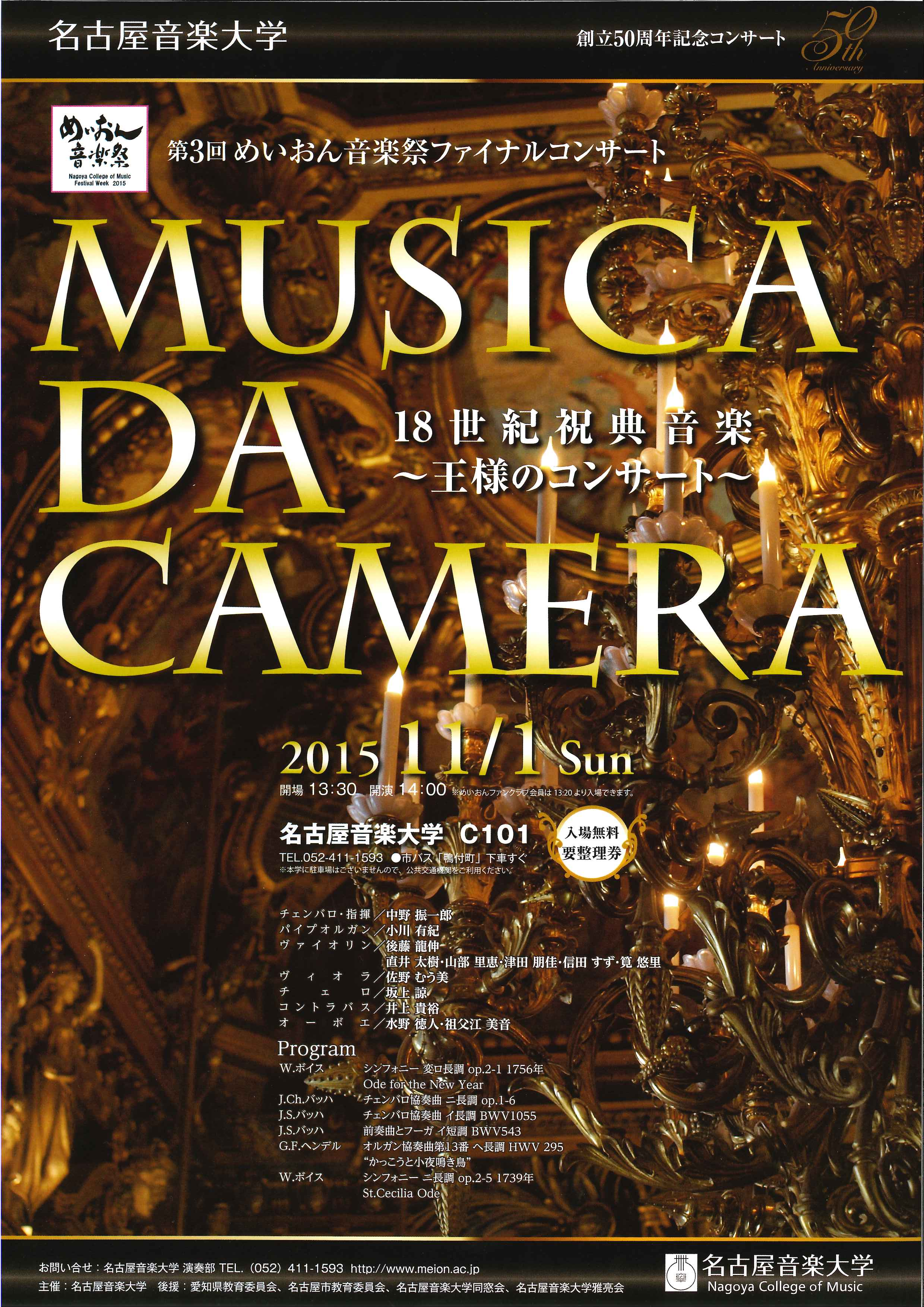 第3回 めいおん音楽祭ファイナルコンサート MUSICA DA CAMERA 「18世紀祝典音楽」~王様のコンサート~