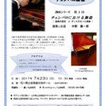 【公演情報】チェンバロ講座シリーズ第3回「チェンバロにおける舞曲」