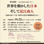 【公演情報】近江八幡市立近江八幡図書館20周年記念事業に出演します。