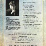 【公演情報】サロンコンサート 「きらめく響き/中野振一郎の世界」 貴婦人たちのクラヴサン