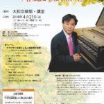 【公演情報】華コンサート「春風にそよぐ山吹」