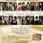 【公演情報】アルカスSASEBOオリジナル室内オーケストラ