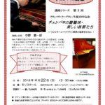 【公演情報】第5回チェンバロ講座 フランソワ・クープラン/生誕350年記念 チェンバロの醍醐味・美しい装飾たち(ヴェルサイユ・クラヴサン楽派の音楽を中心に)