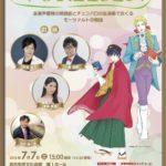 【公演情報】声優朗読劇フォアレーゼン追加公演 7月7日〜