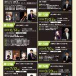 【公演情報】セントラル愛知交響楽団定期演奏会