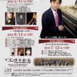 【公演情報】 セントラル愛知交響楽団 第168〜170回 定期演奏会に出演します。