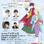 【公演情報】声優朗読劇フォアレーゼン追加公演 2019年7月6日〜