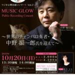 【公演情報】MUSIC GLOW Public Recording Concert~世界のチェンバロ奏者・中野振一郎氏を迎えて~