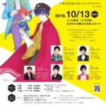 【公演情報】声優朗読劇フォアレーゼン追加公演 2019年10月