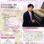 【公演情報】華コンサート「秋風にそよぐコスモス」