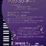 【公演情報】中野振一郎サロンコンサート