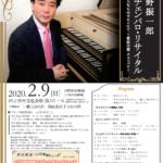 【公演情報】中野振一郎 チェンバロコンサート 名取市文化会館