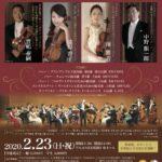 【公演情報】アルカスSASEBOオリジナル室内オーケストラ チェンバーソロイスツ佐世保