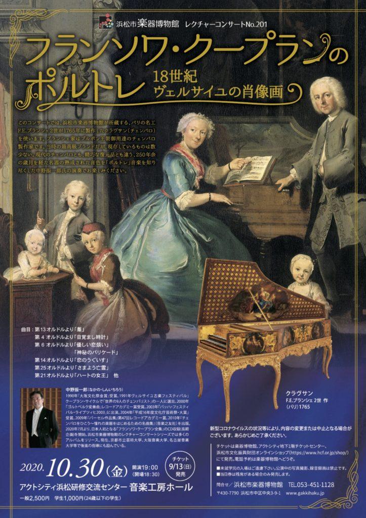 "<span class=""title"">浜松楽器博物館レクチャーコンサートNo.201 フランソワ・クープランのポルトレ</span>"